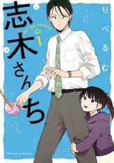 志木さんち(comic POOL)