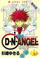 D・N・ANGEL(1)【期間限定 無料お試し版】