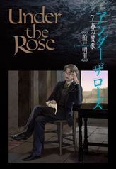 Under the Rose (7) 春の賛歌