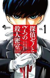 探偵ゼノと7つの殺人密室(少年サンデーコミックス)