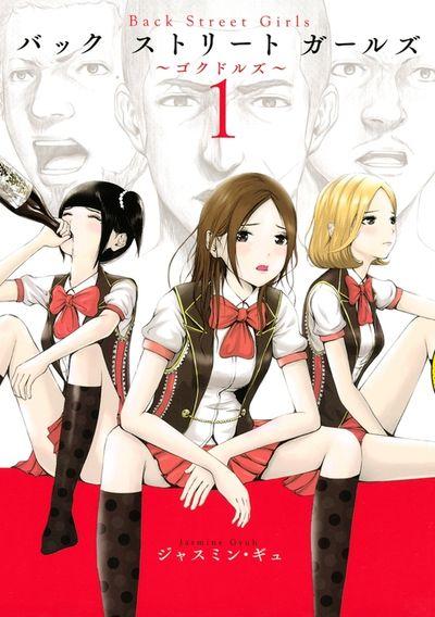 Back Street Girls(1)