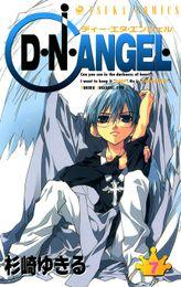 D・N・ANGEL(7)