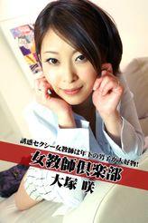 女教師倶楽部 大塚咲 誘惑セクシー女教師は年下の男子が大好物!