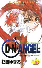 D・N・ANGEL(3)