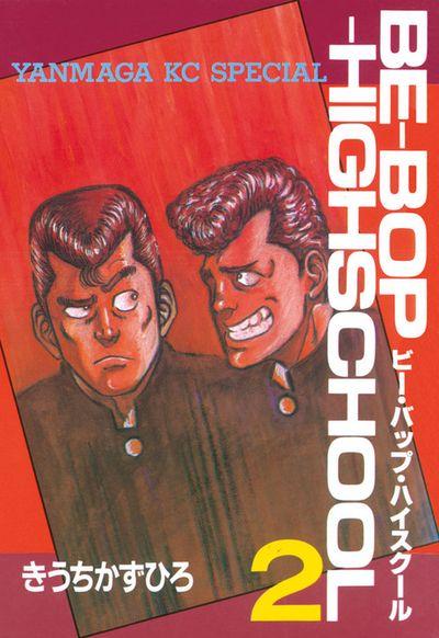 BE-BOP-HIGHSCHOOL(2)