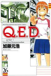Q.E.D.―証明終了―(26)
