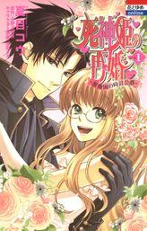 死神姫の再婚 ─薔薇園の時計公爵─ 1巻