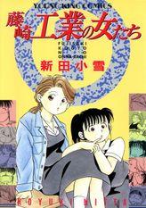 藤崎工業の女たち(ヤングキングコミックス)