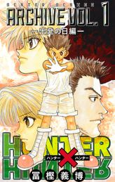 HUNTER×HUNTER Archive Vol.1―出発の日―