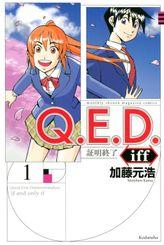 Q.E.D.iff ―証明終了―(少年マガジンR)