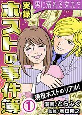 実録ホストの事件簿~男に溺れる女たち~(毒女comic)