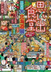 思い出食堂 北海道編'13 / 11