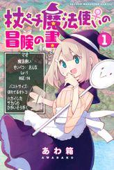 杖ペチ魔法使い♀の冒険の書(週刊少年マガジン)