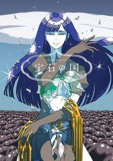 宝石の国(7)