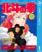 北斗の拳 アニメコミックス(ジャンプコミックスDIGITAL)