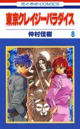 東京クレイジーパラダイス 8巻