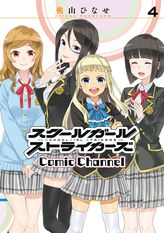 スクールガールストライカーズ Comic Channel 4巻