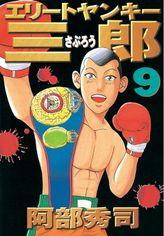 エリートヤンキー三郎(9)