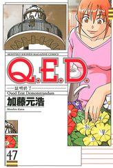 Q.E.D.―証明終了―(47)