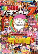 漫画パチンカー 2018年1月号増刊「DVD漫画パチンカーZ vol.14」