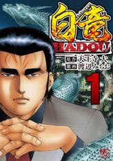 白竜HADOU(漫画ゴラク)