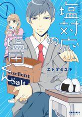 【期間限定 無料お試し版】塩対応の塩田くん(1)