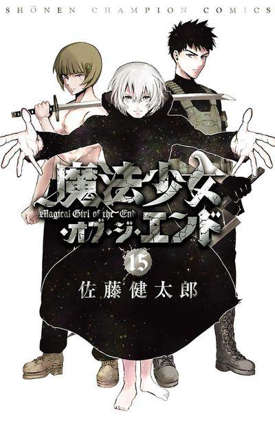 魔法少女・オブ・ジ・エンド 15