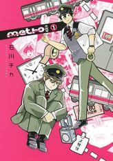 metro ex (1) 【電子限定おまけ付き】