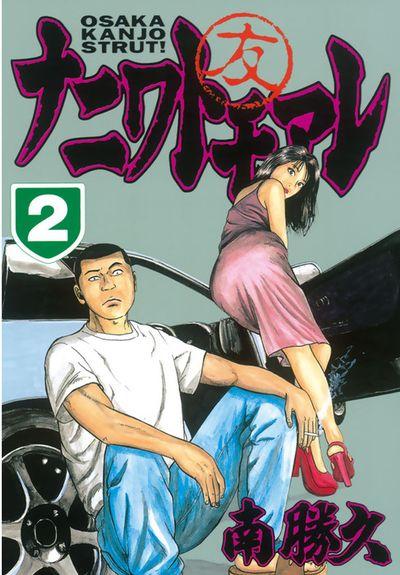 ナニワトモアレ(2)