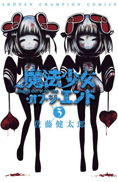 魔法少女・オブ・ジ・エンド 3