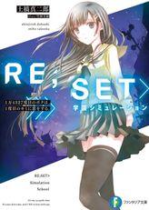 RE;SET>学園シミュレーション(富士見ファンタジア文庫)
