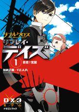 ダブルクロス The 3rd Edition リプレイ・デイズ(富士見ドラゴンブック)