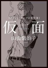 スタンレー・ホークの事件簿 I 仮面――ペルソナ