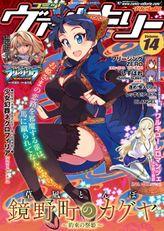 コミックヴァルキリーWeb版Vol.14