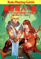 ソード・ワールドRPG完全版シナリオ集(富士見ドラゴンブック)