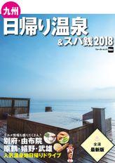 九州日帰り温泉&スパ銭2018