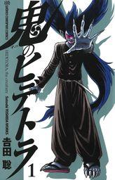 鬼のヒデトラ(少年チャンピオン・コミックス)