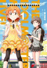 アイドルマスター ミリオンライブ! Blooming Clover(電撃コミックスNEXT)