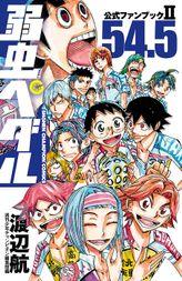 弱虫ペダル 公式ファンブック(少年チャンピオン・コミックス)
