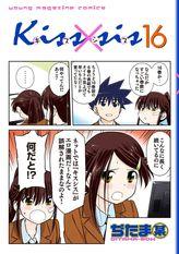 Kiss×sis 弟にキスしちゃダメですか?(16)
