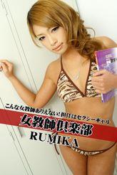 女教師倶楽部 RUMIKA こんな女教師ありえない!担任はセクシーギャル