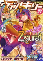 コミックヴァルキリーWeb版Vol.21
