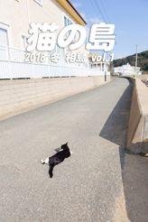 猫の島(月刊デジタルファクトリー)