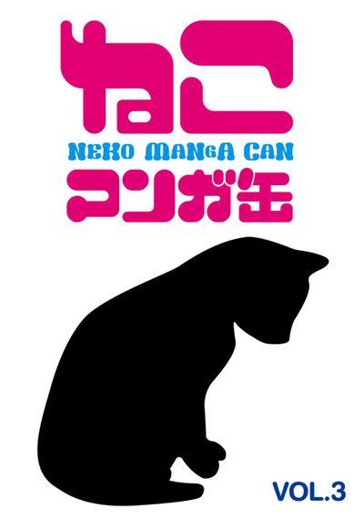 ねこマンガ缶vol.3