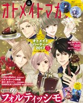 B's-LOG別冊 オトメイトマガジン vol.32