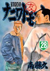 ナニワトモアレ(28)