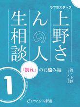 ラブホスタッフ上野さんスペシャルセレクション(eロマンス新書)