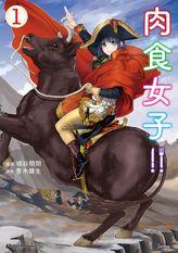 「肉食女子!!」シリーズ(ライドコミックス)