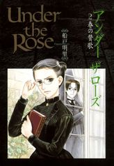 Under the Rose (2) 春の賛歌
