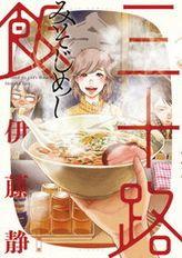 三十路飯(ビッグコミックス)